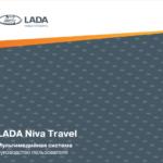 Мультимедийная система Lada Niva Travel - инструкция